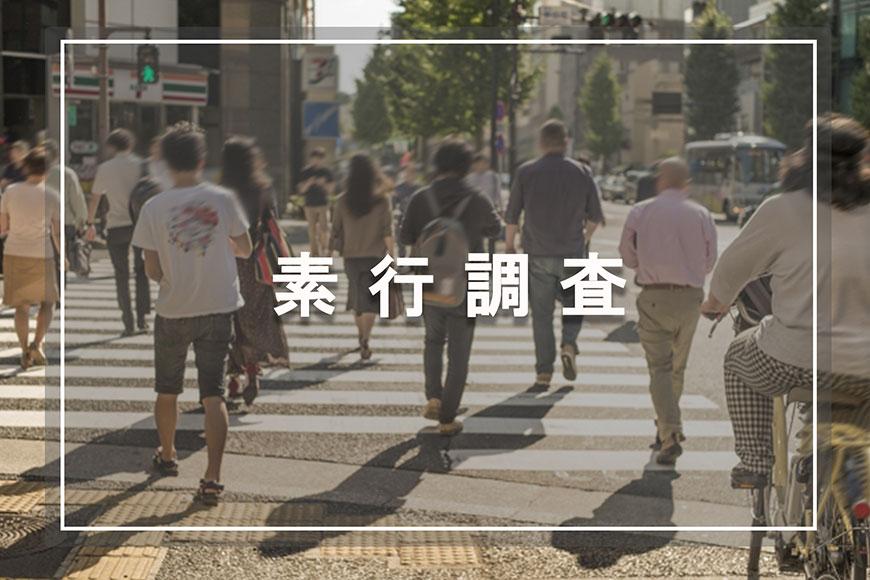 【静岡県静岡市、浜松市、沼津市 探偵】素行調査|静岡県静岡市、浜松市、沼津市で素行調査で探偵をお探しなら総合探偵社スマイルエージェント静岡にお任せください。