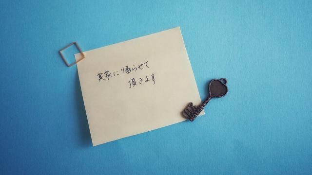 【静岡市の探偵の不倫調査】別居して半年の妻に不倫の兆候が……