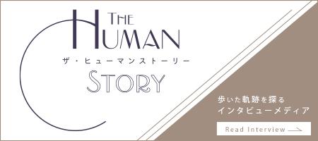 ☆当グループ、Keep first探偵事務所が【The Human Story】に掲載されました☆