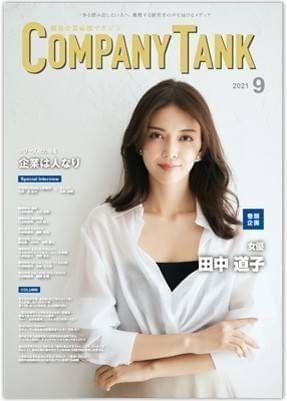 ☆躍進企業応援マガジンCOMPANYTANK9月号に弊社が掲載されました。